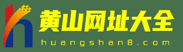 黄山网址导航